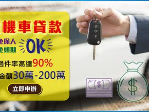 【汽機車貸款】新車貸款!原車融資!汽機車幫您週轉!條件寬鬆.流程簡便.超低月付.超高額度