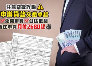 【申辦貸款必看】安全合法貸款找卓越-資金周轉.小額貸款.萬物借款