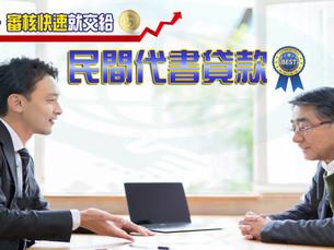 【民間代書貸款】專業民間信貸.過件率高.代書借錢.民間代書借款
