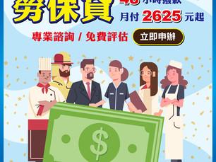 【勞保貸】只要有薪轉及勞保就馬上借錢! 小額貸款/資金周轉/急需用錢/當日撥款