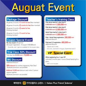 8월의 행사안내 (August special)