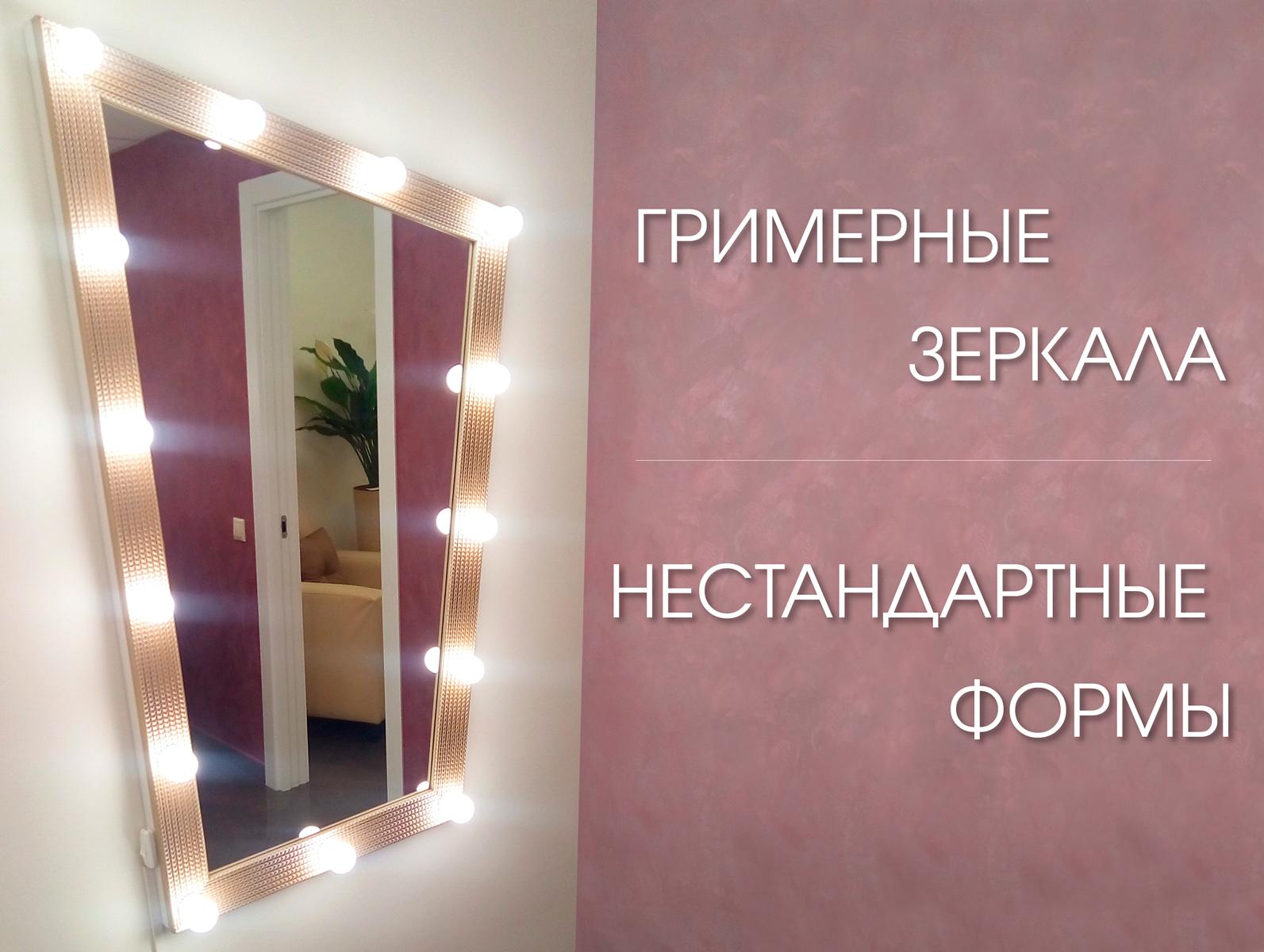 Гримёрные зеркала