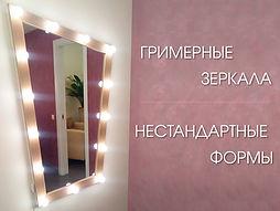 Гримёрные-зеркала.jpg