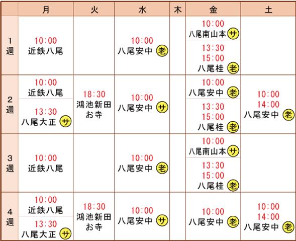 tsunagulab_schedule.png.png