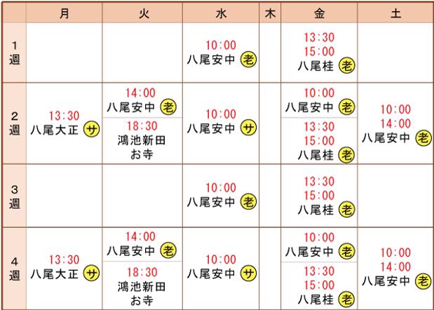 tsunagulab_schedule2.png