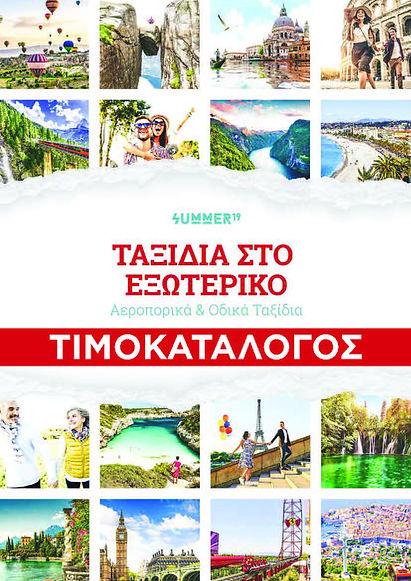 timokatalogos15.jpg