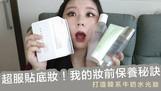 這樣做不脫妝!妝前保養詳細步驟&小秘訣,一起打造韓系水光牛奶肌~|AiNa 愛娜