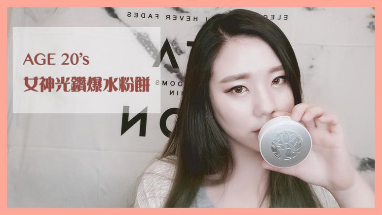 VIDEO ᴴᴰ 已用4年的超愛爆水粉餅 AGE20's|AiNa 愛娜