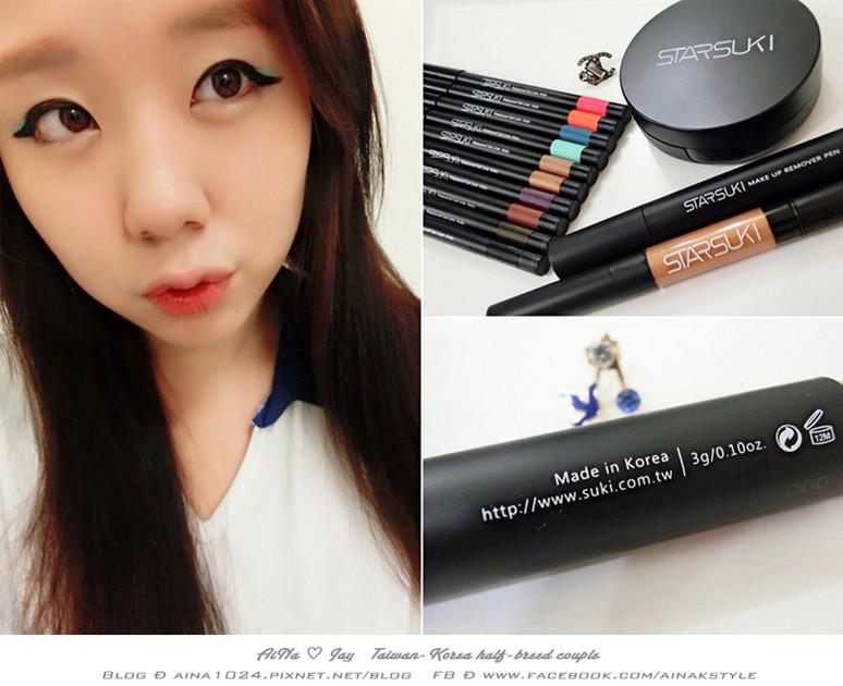 MakeUp ♡ 超Lovely的 蒂芬尼藍 眼線妝 STARSUKI體驗(抽獎)