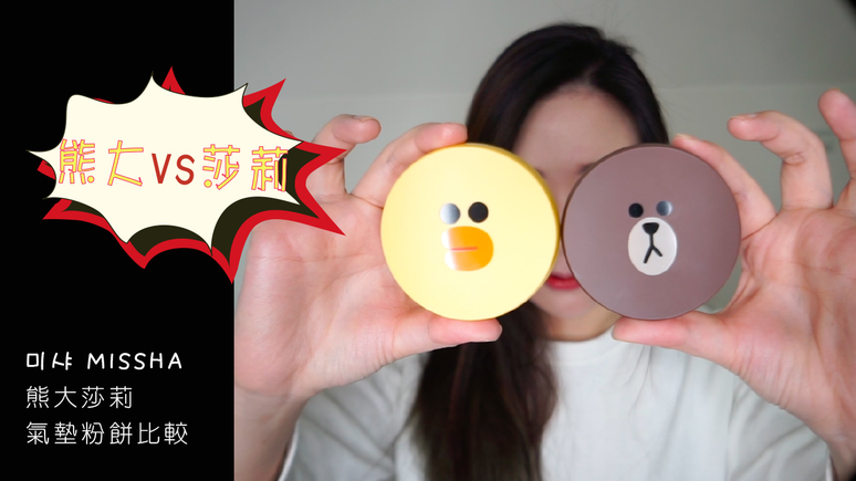 VIDEO ᴴᴰ MakeUp 韓國熊大莎莉氣墊粉餅比較評比 美妝 底妝 開箱