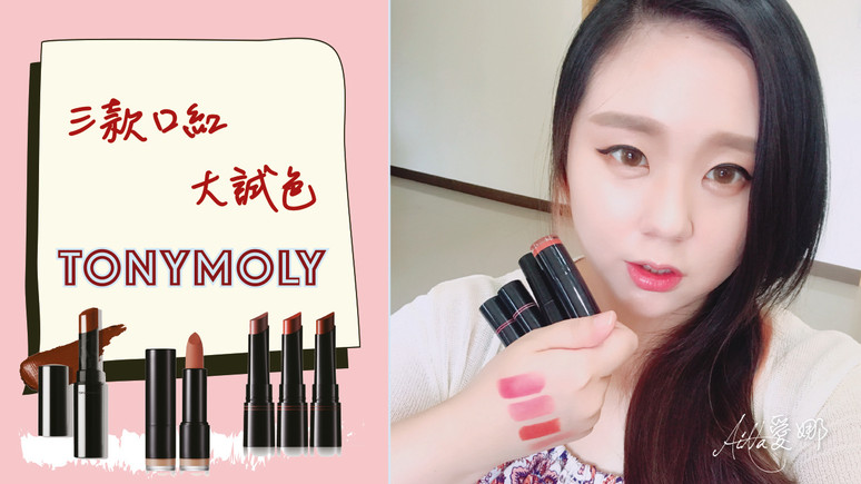 VIDEO ᴴᴰ 토니모리 TONYMOLY 三款霧面唇彩 咖啡vs粉紫 韓國美妝節目票選第一|AiNa 愛娜
