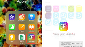 3C  iOS 超萌英文字體 APP|Fancy Key