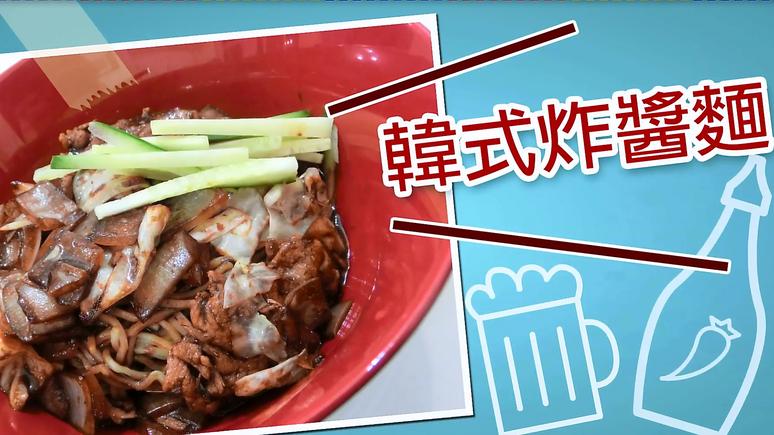 Chef JAY ★ 〖 JAY 〗韓式料理食譜|連我家貓(JIOGO) 都想吃的 韓式炸醬!?|韓式料理食譜