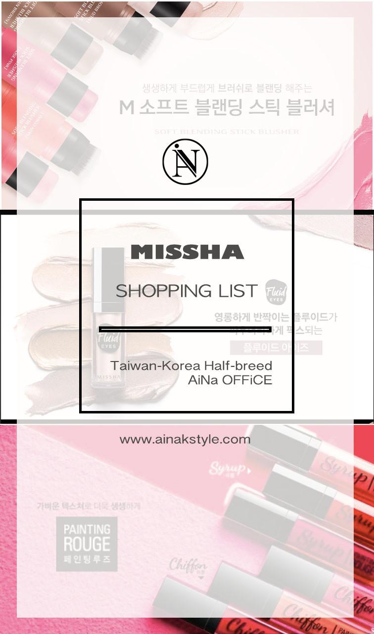 K.Shopping ₩ MISSHA 購物清單【揪團購】