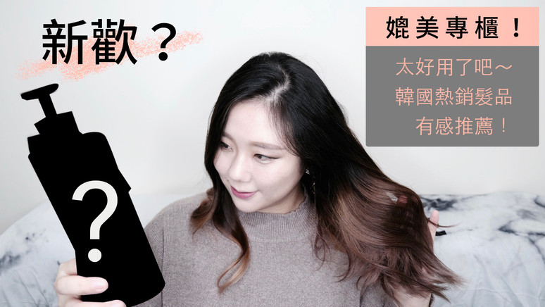 VIDEO ᴴᴰ 新歡?!天呀也太好用了!韓國熱銷髮品有感大推!|AiNa 愛娜