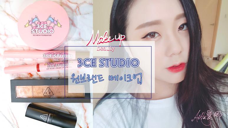 ONE BRAND Make Up>3CE 원 브랜드 메이크업|氣墊粉餅 眉筆 雙頭唇膏|AiNa 愛娜