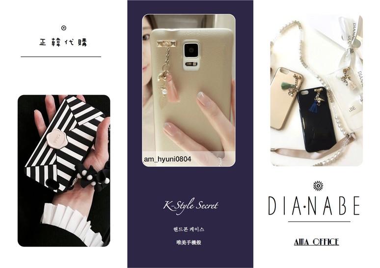 K.Shopping ₩ 韓國唯美手機殼DIANABE【揪團購】