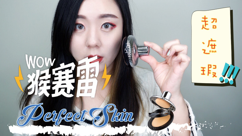 VIDEO ᴴᴰ Perfect Skin REVIEW|超完美遮瑕韓女星的最愛 |AiNa 愛娜