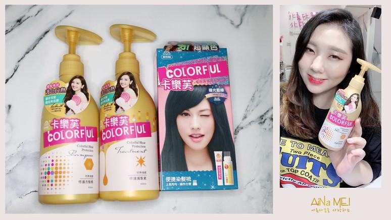 Color 3 步驟 一染二洗三護的洗護染全方位居家護理的colorful卡樂芙的不一樣玩髮!|AiNa 愛娜