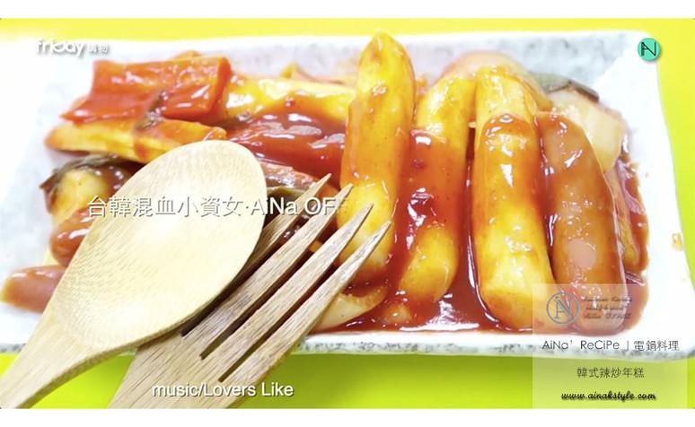 "CooK ♡ 超簡單快速""韓式辣炒年糕"" 電鍋料理"