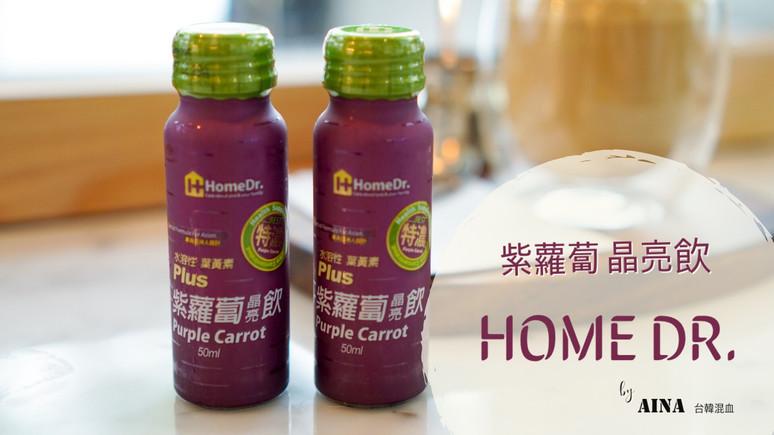 Health 常用3C用品的你要注意啦! 紫蘿蔔晶亮飲 HOME DR.