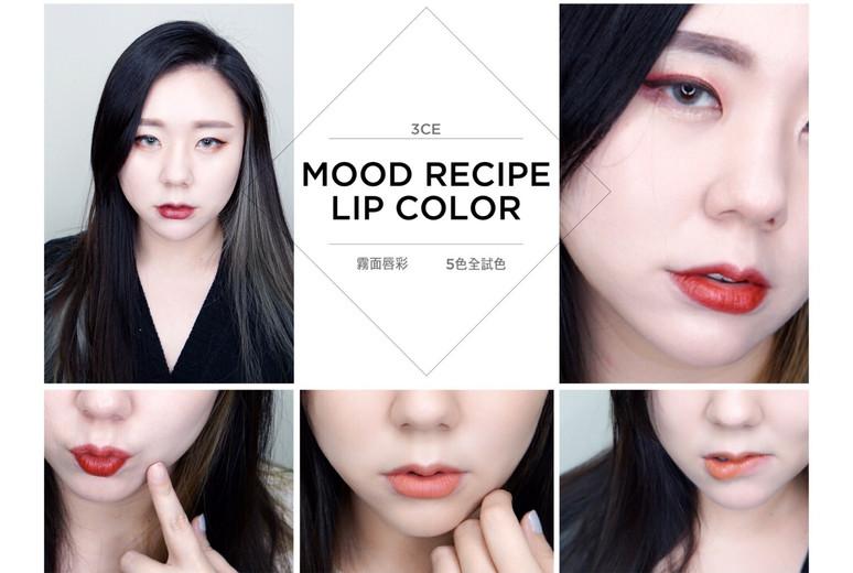 VIDEO ᴴᴰ 3CE MOOD RECIPE REVIEW| 韓國3CE乾燥玫瑰霧面唇膏|AiNa 愛娜