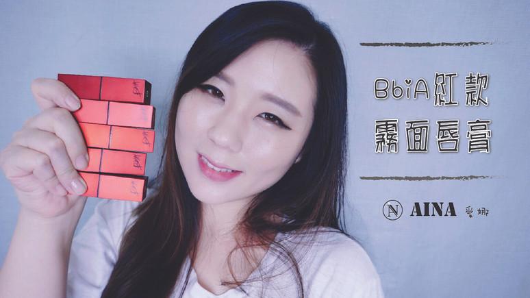 VIDEO ᴴᴰ MakeUp|超顯色!BbiA 紅殼霧面唇膏|삐아 라스트 립스틱