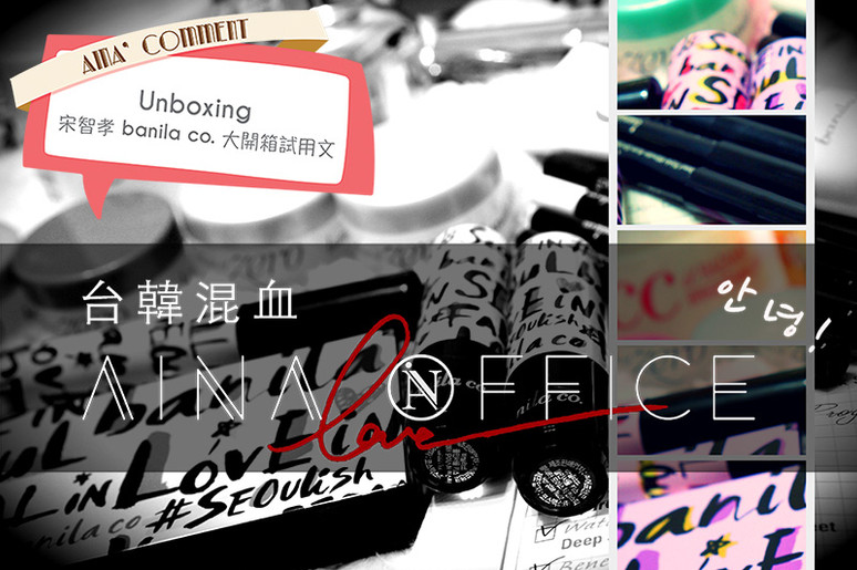 VIDEO ᴴᴰ Make Up ♡ 宋智孝 banila co. 10個產品大開箱|芭妮蘭 Unboxing
