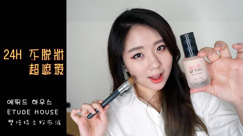 VIDEO ᴴᴰ MakeUp|帶妝睡覺隔天卻還很完整的粉底液?!24H 雙倍持久粉底液 完美遮瑕|ETUDE HOUSE 美妝 底妝