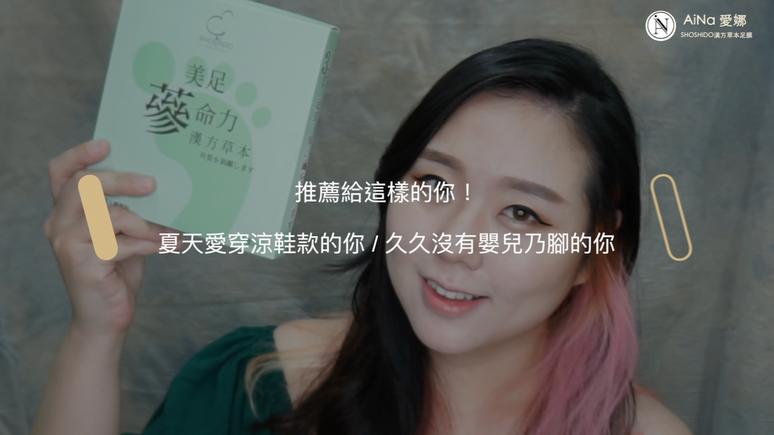 VIDEO ᴴᴰ SHOSHIDO 漢方草本足膜初體驗!真的會變嬰兒奶腳?|AiNa愛娜