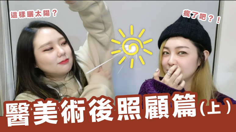 VIDEO 年前開運修修臉!熱門項目術後保養一次分享|AiNa MEI 愛娜AiNa&小安Ann