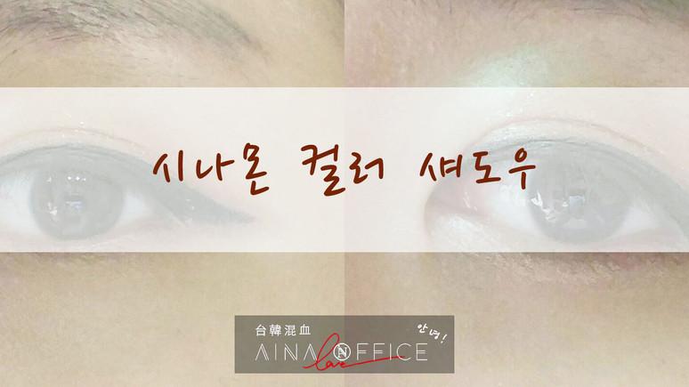 MakeUp ♡ 魅力肉桂色眼影眼妝