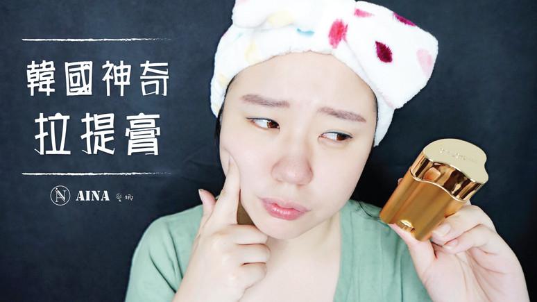 VIDEO ᴴᴰ Skin Care|韓國神奇拉提膏 到底有多拉提?|맥스클리닉 써마지 리프팅 스틱