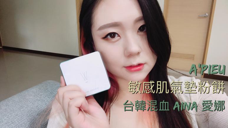 VIDEO ᴴᴰ 完美遮瑕酒糟敏感肌水潤氣墊粉餅 平價香奈兒果凍氣墊粉餅|AiNa 愛娜