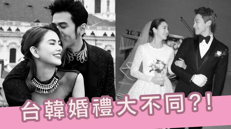 VIDEO ᴴᴰ台韓婚禮大不同?!兩國的結婚文化原來差異這麼大|AiNa 愛娜