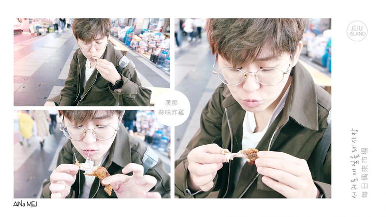 VLOGᴴᴰ 韓國濟州島自由行2 每日偶來市場必吃美食 日月度假酒店無敵海景|AiNa 愛娜