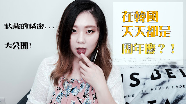 VIDEO ᴴᴰ 韓國天天都是周年慶?! 私藏秘密大公開!|AiNa 愛娜