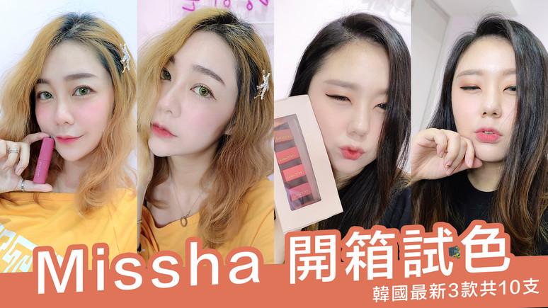 VIDEOᴴᴰ 미샤 MISSHA 韓國新品唇釉 口紅 唇彩開箱試色 |AiNa 愛娜