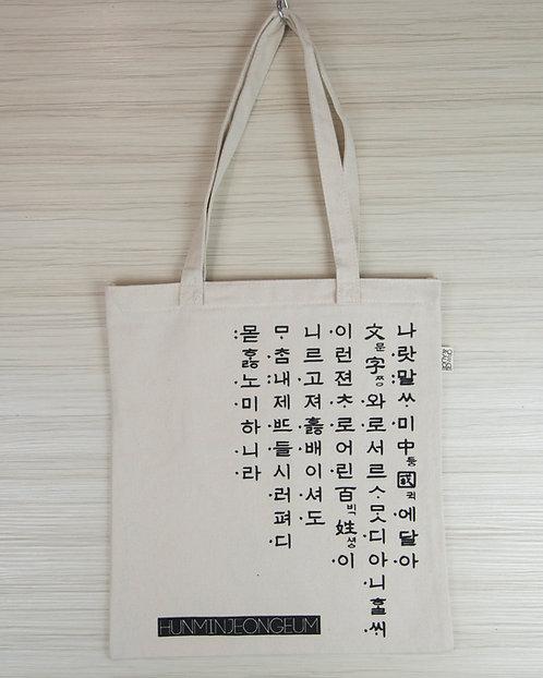 訓民正音學霸風帆布袋 書袋 環保袋