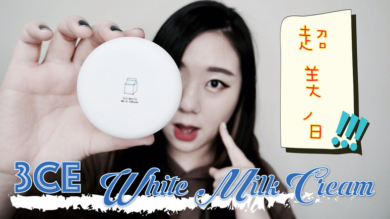VIDEO ᴴᴰ 3CE White Milk Cream REVIEW|超顯白偽素顏牛奶霜|AiNa愛娜