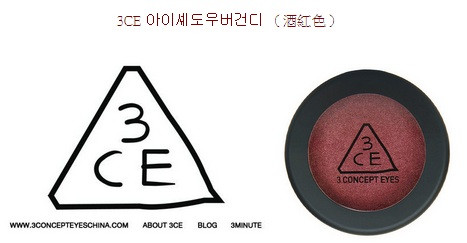 3CE 酒紅色.jpg