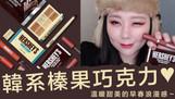 VIDEO 韓系榛果巧克力妝容~Etude House x Hershey's 聯名產品|AiNa 愛娜