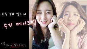 VIDEO ᴴᴰ MakeUp ♡ 就靠這妝迷倒李敏鎬|秀智 ONLY U 仿妝