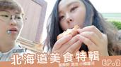 Vlog北海道美食Day3|日本清酒 富良野哈密瓜吃到飽 噱頭的清池霜淇淋|AiNa 愛娜