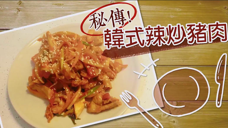Chef JAY ★〖 JAY 〗韓式辣炒豬肉|韓式料理食譜