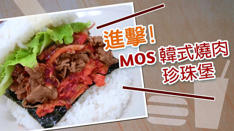 Chef JAY ★〖 JAY 〗摩斯 韓式燒肉珍珠堡 的配方公開!?|韓式料理食譜