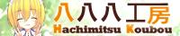HachimitsuKoubou