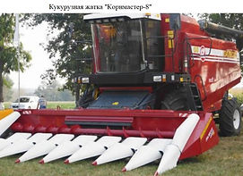 """КП - Жатка """"Корнмастер-8""""_page-0001.jpg"""