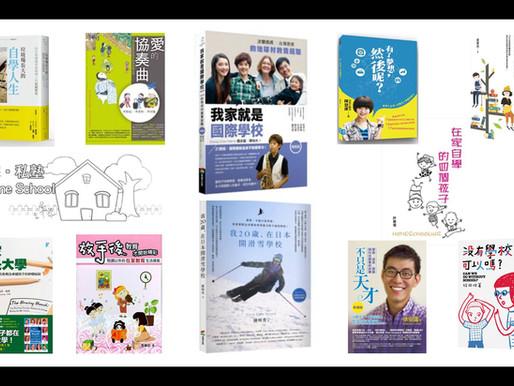 """自家教學""相關書籍   Book Recommendation"