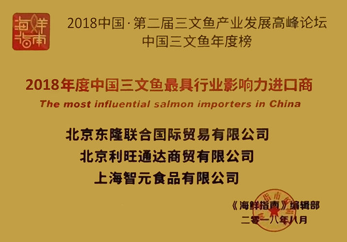 China Salmon Award 2018.jpg